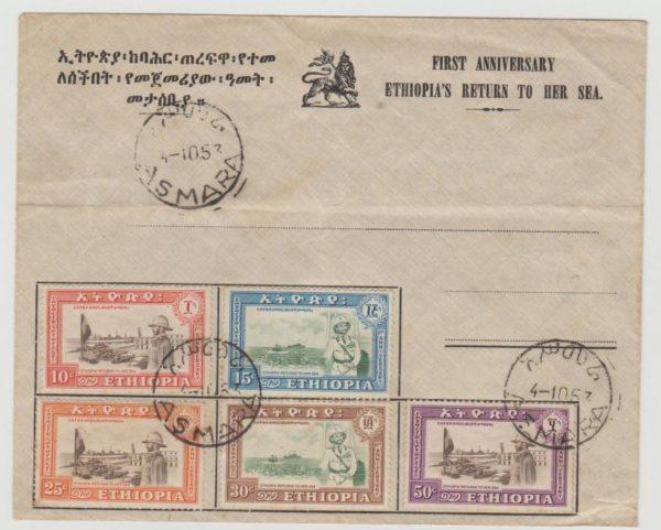 Ethiopia Anniversary Issue 1957