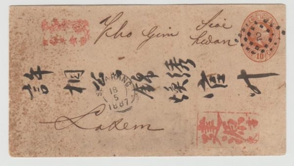 Dutch East Indies 'Chinese' Cover 1887