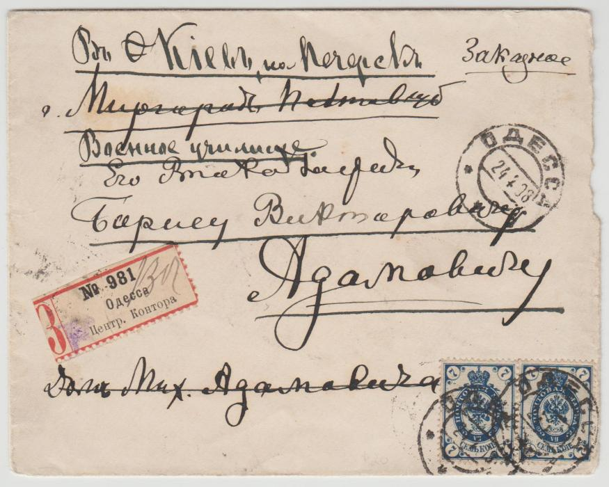 Russia registered mail Odessa to Kiev 1908