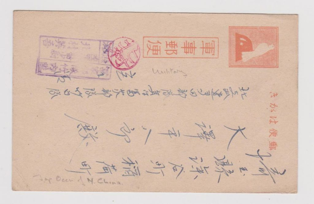 JAPANESE OCCUPATION OF NORTH CHINA POSTAL CARD c1941