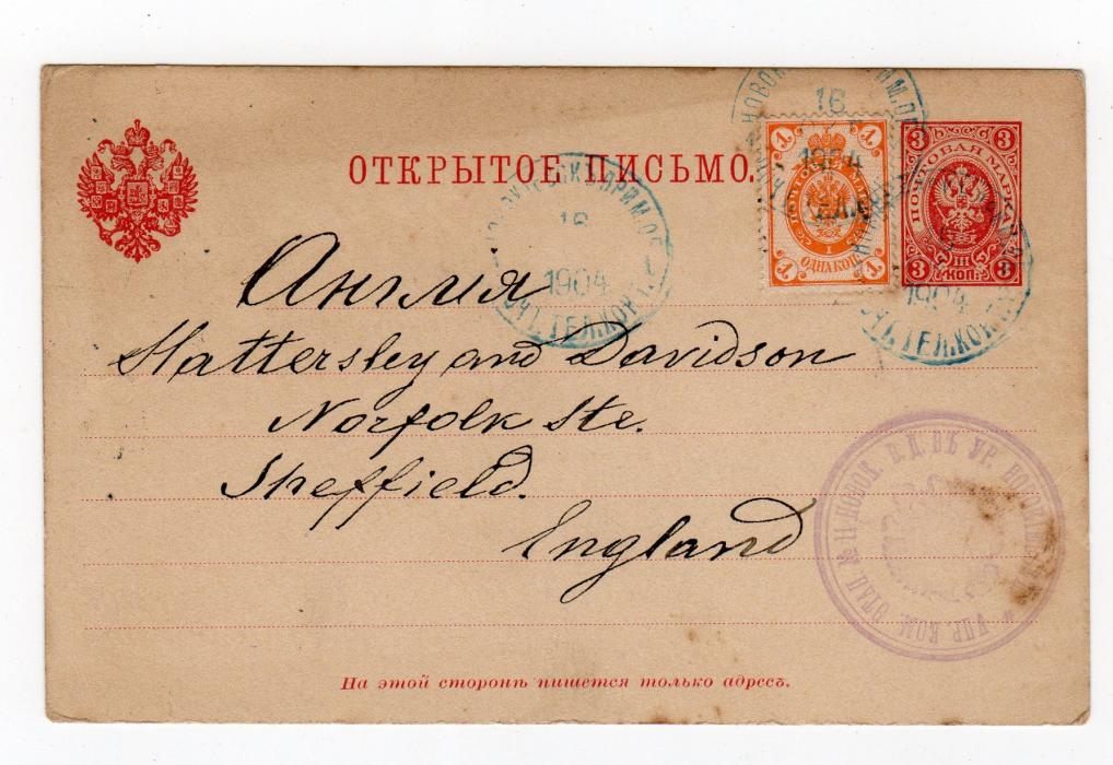 RUSSIA: 1904 UP-RATED POSTAL STATIONERY TO ENGLAND.