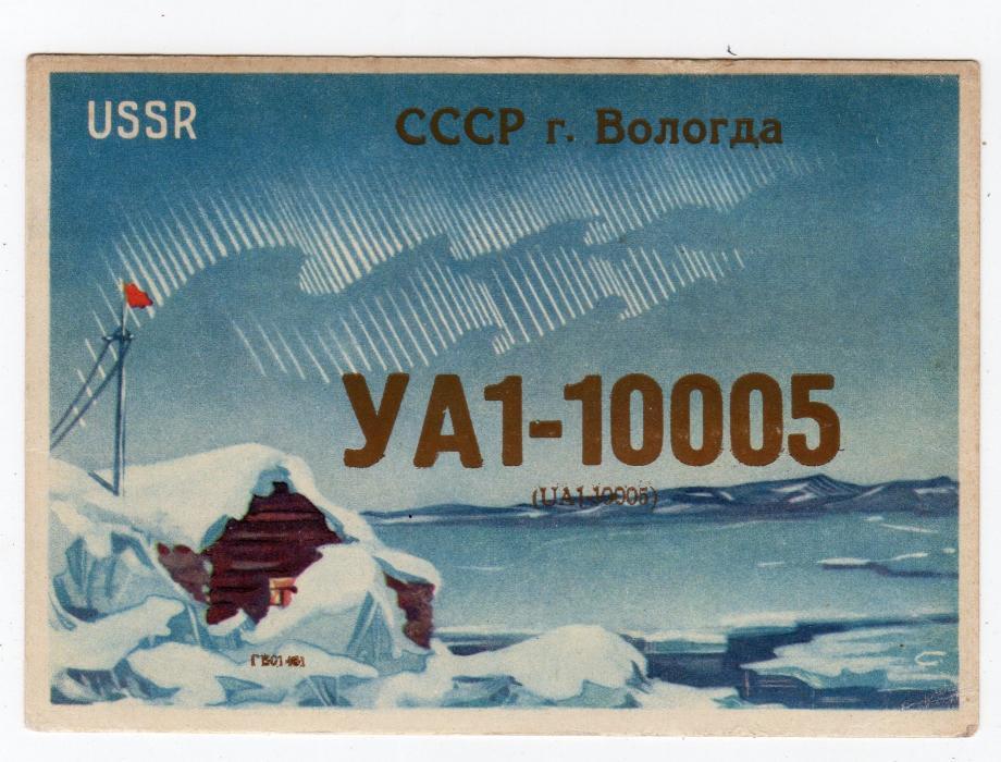 USSR: 1950 RADIO HAM POSTCARD FROM SOVIET POLAR ZONE