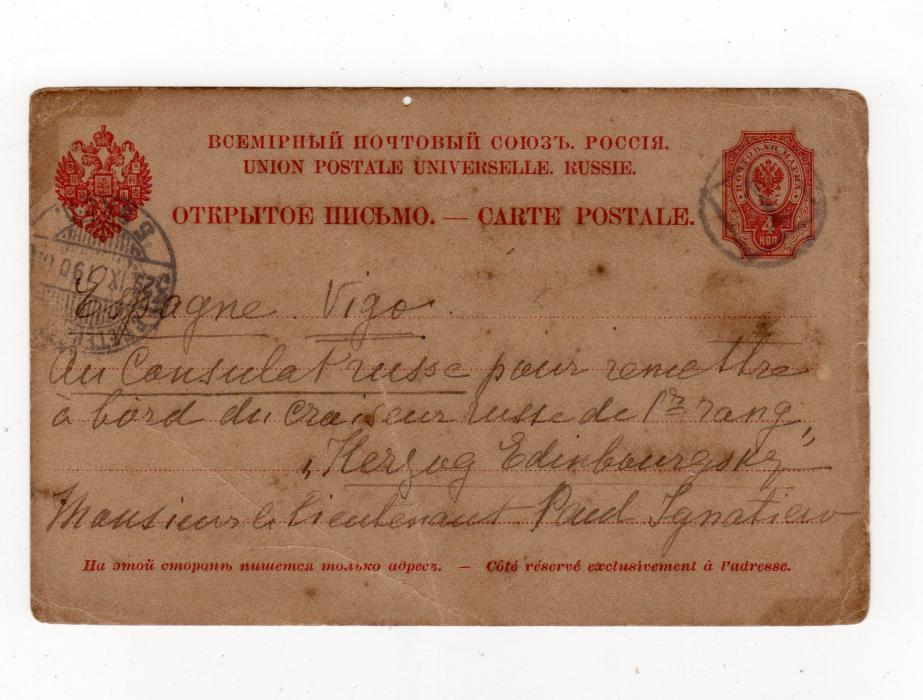 RUSSIA: 1900 POSTAL STATIONERY TO HMS DUKE OF EDINBURGH ON ROUTE TO SPAIN.