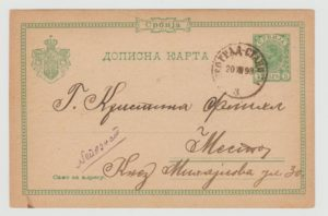 SERBIA 5 PARA PS CARD FROM BELGRADE WITH CACHET OF THE AUSTRO-HUNGARIAN CONSULATE