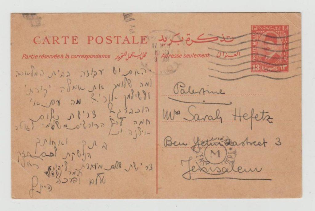 EGYPT PS CARD TO JERUSALEM