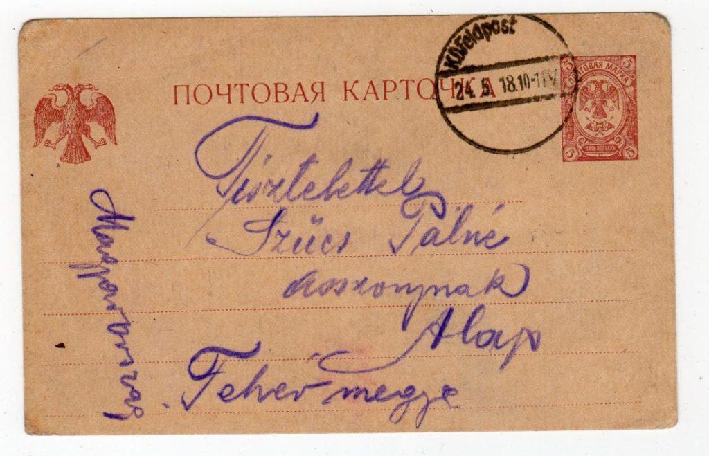 RUSSIA: 1918 KERENSKY POSTAL STATIONERY WITH GERMAN FELDPOST POSTMARK.