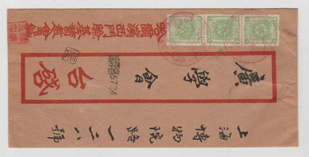MANCHUKUO RED BAND ENVELOPE TO SHANGHAI 1936