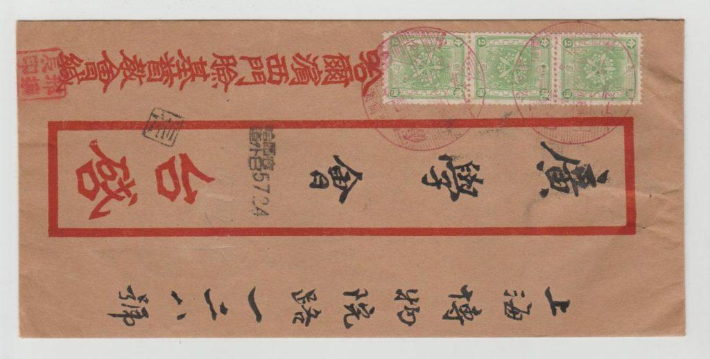 MANCHUKUO RED BAND ENVELOPE TO SHANGHAI 1936