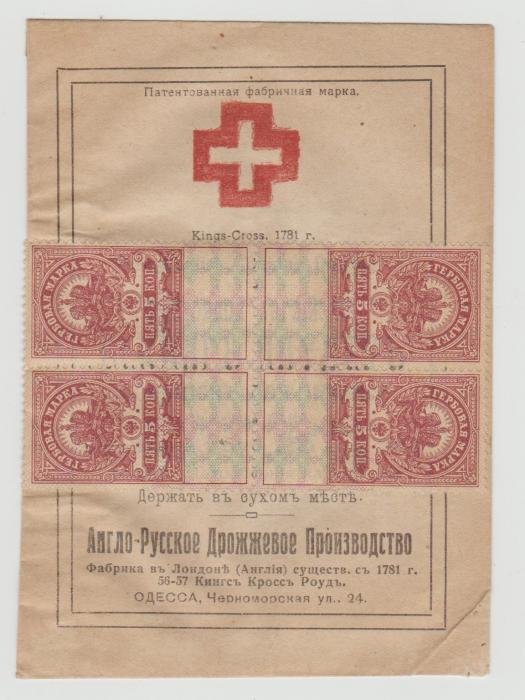SMALL RUSSIAN WALLET WITH RED CROSS & TETE-BECHE BLOCK OF 4 REVENUE STAMPS