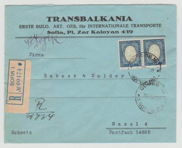 BULGARIA COMMERCIAL ENVELOPE WITH 'SILVER' LION ISSUE 1938