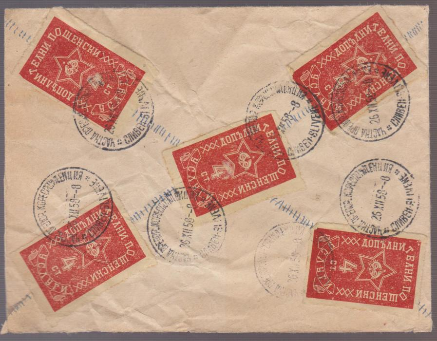 BULGARIA REGISTERED AIRMAIL ON PS ENVELOPE 1958