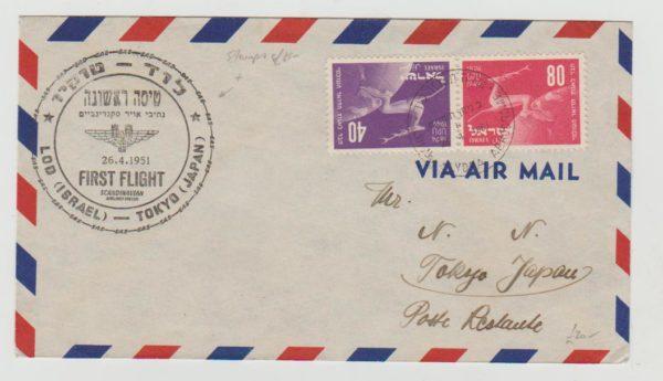 Israel first flight to Tokyo 1951 tête-beche