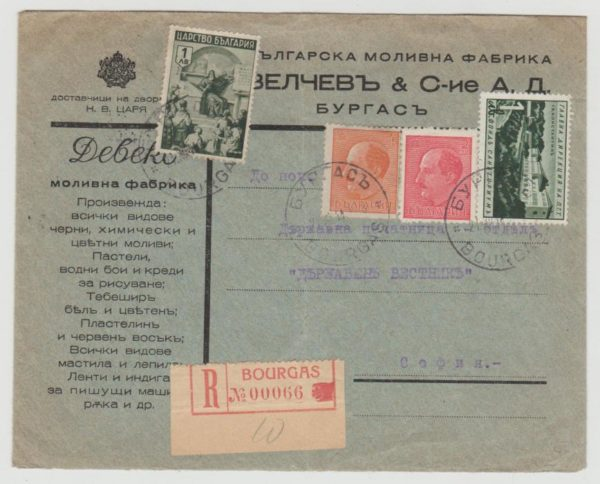 Bulgaria Sunday delivery 1944