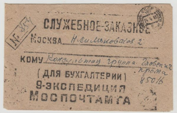 Russia Official 'Free mail' 1943